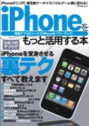 iPhoneをもっと活用する本―特選アプリ&ツールでiPoneをパワーアップ! (アスペクトムック)